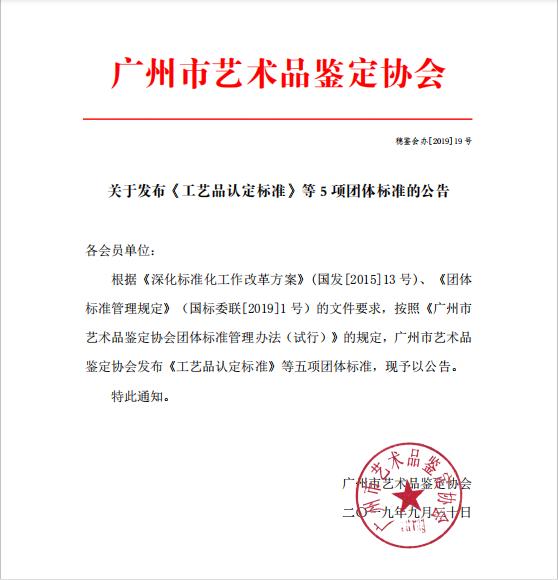关于发布《工艺品认定标准》等5项团体标准的公告_00.png